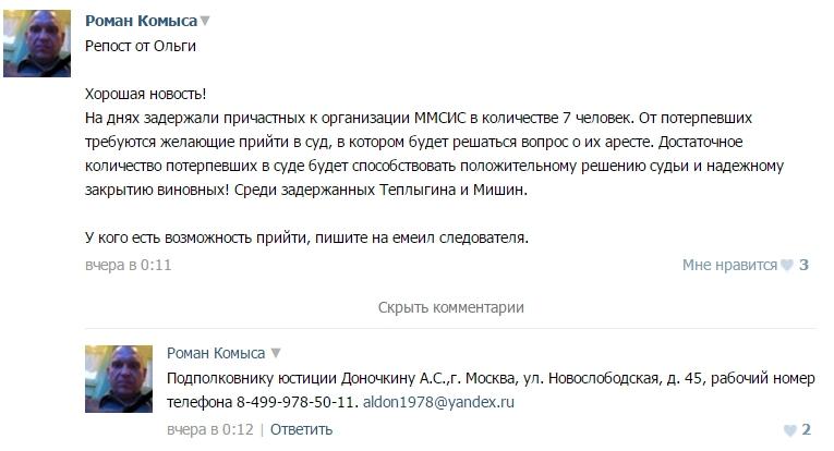 Ru.forex-mmcis.com mmgp