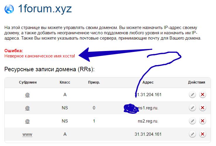 Не настраивается присоединение домена 03db0032b5