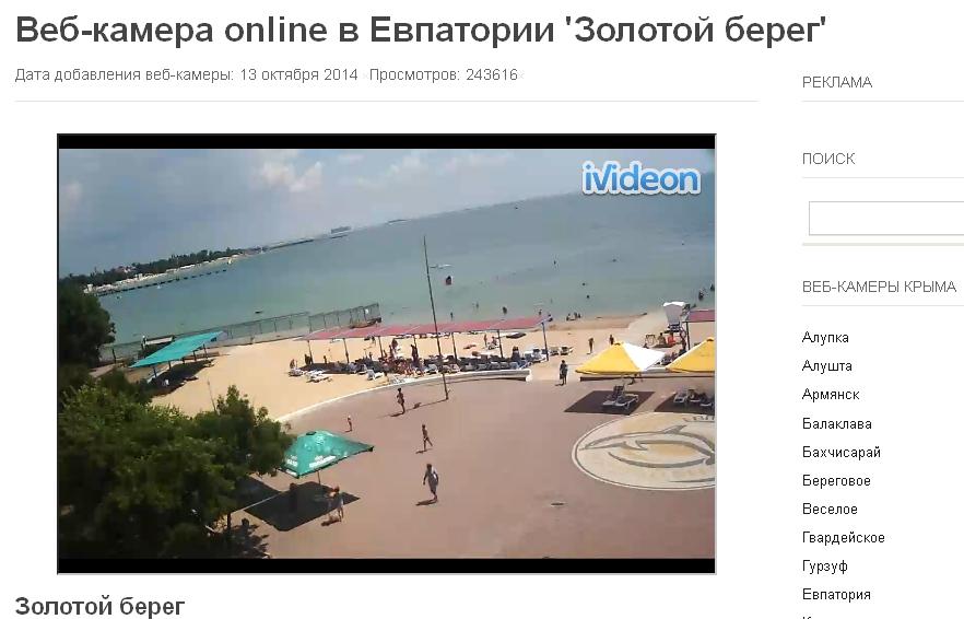 Онлайн веб камера евпатория