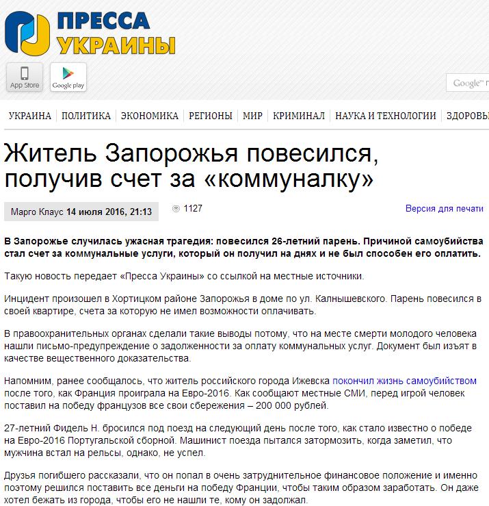 Правительство устранило любые возможности политического вмешательства в формирование цены на газ для населения, - Минэкономразвития - Цензор.НЕТ 9959
