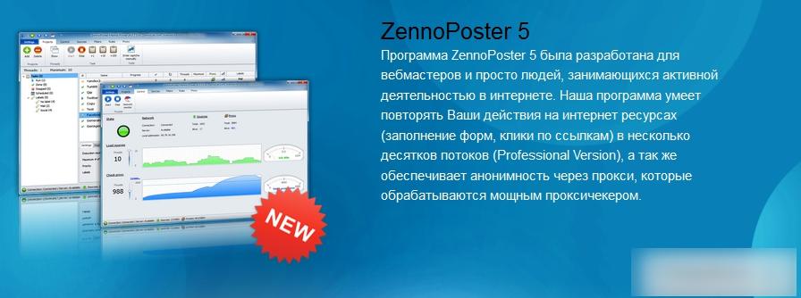 скачать Zennoposter 5 торрент - фото 10
